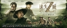 The Lost City of Z - Chinese Movie Poster (xs thumbnail)