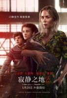 A Quiet Place: Part II - Chinese Movie Poster (xs thumbnail)