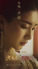"""Novoland: Eagle Flag"" - Chinese Movie Poster (xs thumbnail)"