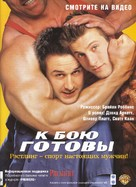 Ready to Rumble - Russian Movie Poster (xs thumbnail)