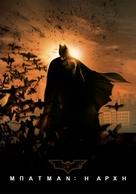 Batman Begins - Greek poster (xs thumbnail)