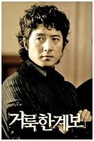 Georukhan gyebo - South Korean Movie Poster (xs thumbnail)