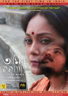 Aamis - Indian Movie Poster (xs thumbnail)