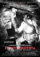 Kameradschaft - Greek Movie Poster (xs thumbnail)