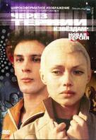 Cherez ternii k zvyozdam - Russian DVD cover (xs thumbnail)