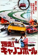 Cannonball! - Japanese Movie Poster (xs thumbnail)