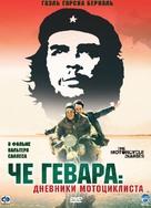 Diarios de motocicleta - Russian DVD cover (xs thumbnail)