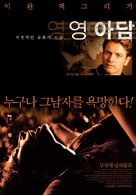 Young Adam - South Korean Movie Poster (xs thumbnail)