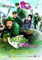 Faa sai jai cheun baan - Thai Movie Poster (xs thumbnail)