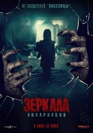 Behind You - Russian Movie Poster (xs thumbnail)