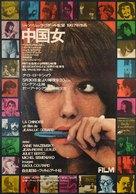 La chinoise - Japanese Movie Poster (xs thumbnail)