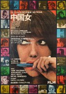 La chinoise - Japanese Movie Poster (xs thumbnail)
