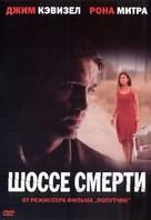 Highwaymen - Russian DVD cover (xs thumbnail)