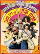 Block Party - Israeli poster (xs thumbnail)