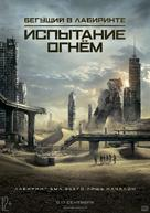 Maze Runner: The Scorch Trials - Russian Movie Poster (xs thumbnail)
