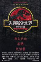 The Lost World: Jurassic Park - Chinese Movie Poster (xs thumbnail)