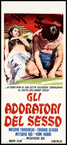 Ensetsu meiji jakyoden - Italian Movie Poster (xs thumbnail)