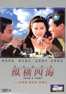 Once a Thief - Chinese DVD cover (xs thumbnail)