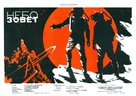Nebo zovyot - Soviet Movie Poster (xs thumbnail)