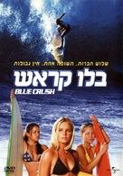 Blue Crush - Israeli Movie Cover (xs thumbnail)
