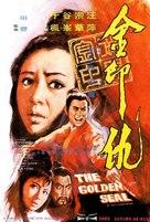 Jin yin chou - Hong Kong Movie Poster (xs thumbnail)