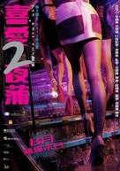 Lan Kwai Fong 2 - Chinese Movie Poster (xs thumbnail)