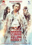Sukiyaki Western Django - Russian Movie Cover (xs thumbnail)