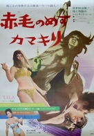 Mantis in Lace - Japanese Movie Poster (xs thumbnail)