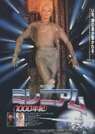 Millennium - Japanese Movie Poster (xs thumbnail)