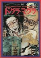 Dogura magura - Japanese DVD cover (xs thumbnail)
