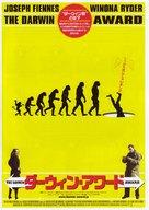 The Darwin Awards - Japanese Movie Poster (xs thumbnail)