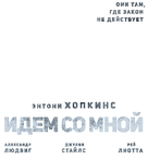 Go with Me - Russian Logo (xs thumbnail)