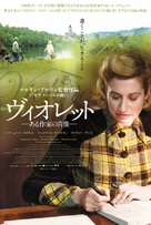 Violette - Japanese Movie Poster (xs thumbnail)