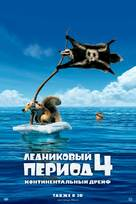 Ice Age: Continental Drift - Russian Movie Poster (xs thumbnail)