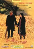 Autumn in New York - South Korean Movie Poster (xs thumbnail)