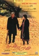 Autumn in New York - South Korean Movie Poster (xs thumbnail)