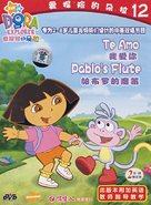 """Dora the Explorer"" - Chinese DVD movie cover (xs thumbnail)"