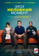 That Awkward Moment - Russian Movie Poster (xs thumbnail)