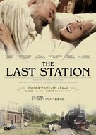 The Last Station - Japanese Movie Cover (xs thumbnail)