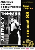 Breakfast at Tiffany's - Russian Re-release poster (xs thumbnail)