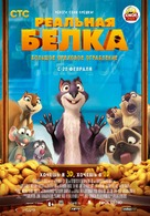 The Nut Job - Russian Movie Poster (xs thumbnail)