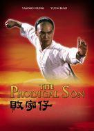 Bai ga jai - Chinese Movie Poster (xs thumbnail)