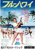 Blue Hawaii - Japanese Movie Poster (xs thumbnail)