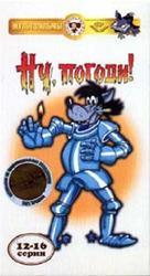 """Nu, pogodi!"" - Russian Movie Cover (xs thumbnail)"