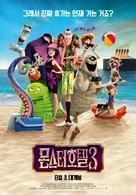 Hotel Transylvania 3 - South Korean Movie Poster (xs thumbnail)