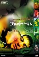 Lune froide - Chinese Movie Poster (xs thumbnail)