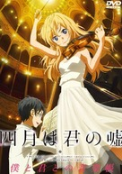 """Shigatsu wa Kimi no Uso"" - Japanese Movie Cover (xs thumbnail)"