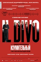 Il divo - Russian Movie Poster (xs thumbnail)