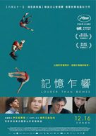 Louder Than Bombs - Taiwanese Movie Poster (xs thumbnail)