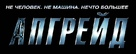 Upgrade - Russian Logo (xs thumbnail)
